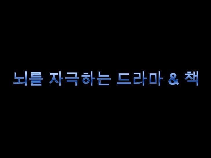 뇌를 자극하는 드라마 & 책<br />
