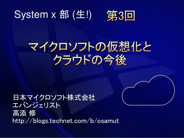 第3回「マイクロソフトの仮想化と、クラウドの今後」(2011/06/16 on しすなま!) ①Microsoft様資料
