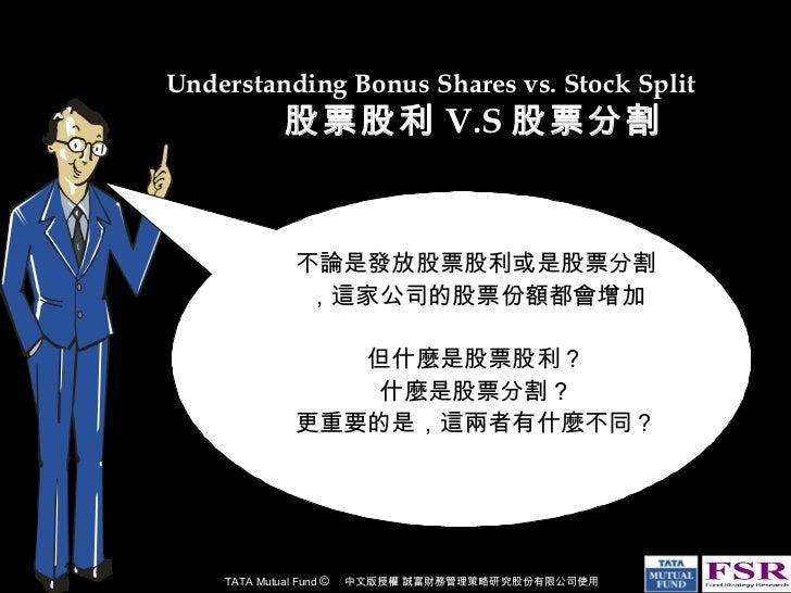 不論是發放股票股利或是股票分割,這家公司的股票份額都會增加 但什麼是股票股利? 什麼是股票分割? 更重要的是,這兩者有什麼不同? Understanding Bonus Shares vs. Stock Split  股票股利 V.S 股票分割