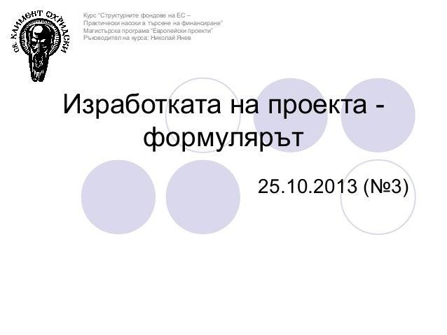 """Курс """"Структурните фондове на ЕС – Практически насоки в търсене на финансиране"""" Магистърска програма """"Европейски проекти"""" ..."""