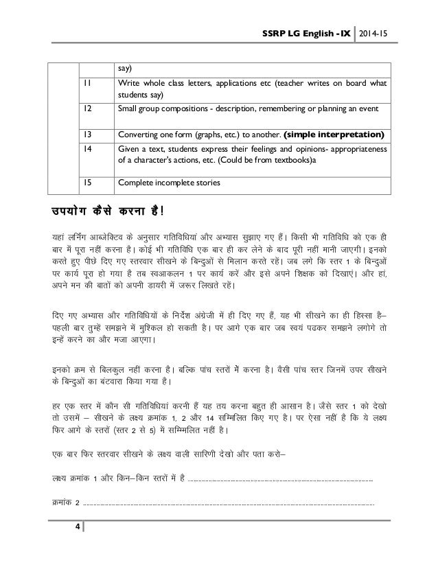 Creative writing services topics for grade 5 in hindi