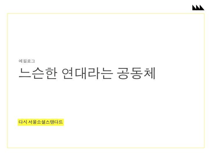 에필로그느슨한 연대라는 공동체다시 서울소셜스탠다드