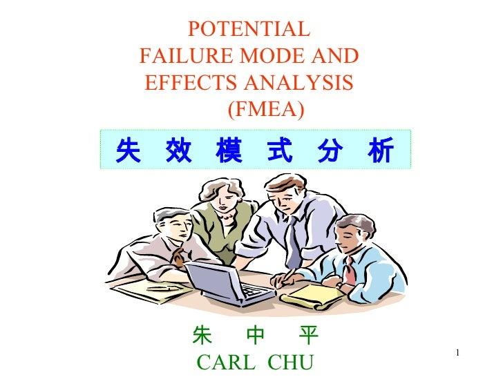 POTENTIAL FAILURE MODE AND EFFECTS ANALYSIS   (FMEA) 失  效  模  式  分  析 朱  中  平 CARL  CHU