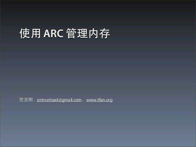 使⽤用 ARC 管理内存范圣刚,princetoad@gmail.com,www.tfan.org