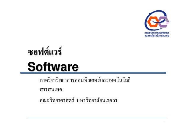 1ซอฟตแวรซอฟตแวรSoftwareSoftwareภาควิชาวิทยาการคอมพิวเตอรและเทคโนโลยีสารสนเทศคณะวิทยาศาสตร มหาวิทยาลัยนเรศวร