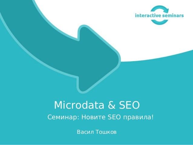 Васил Тошков Microdata & SEO Семинар: Новите SEO правила!