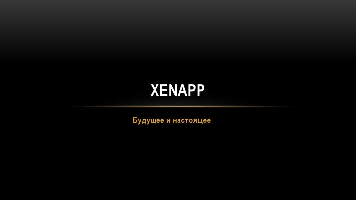Citrix XenApp — будущее и настоящее