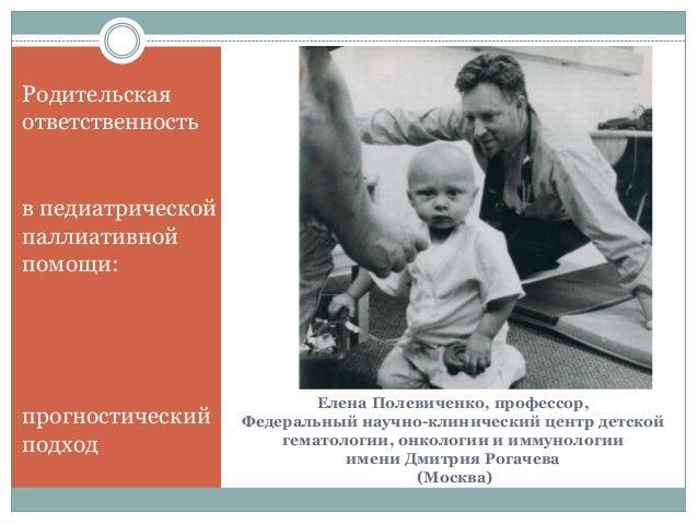 Родительскаяответственностьв педиатрическойпаллиативнойпомощи:                           Eлена Полевиченко, профессор,прог...