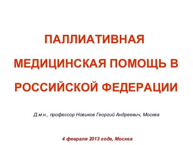 Novikov G.A. - Palliative care in RF (Hospice, Palliative Care & Pain Control - WCD - 04_Feb)
