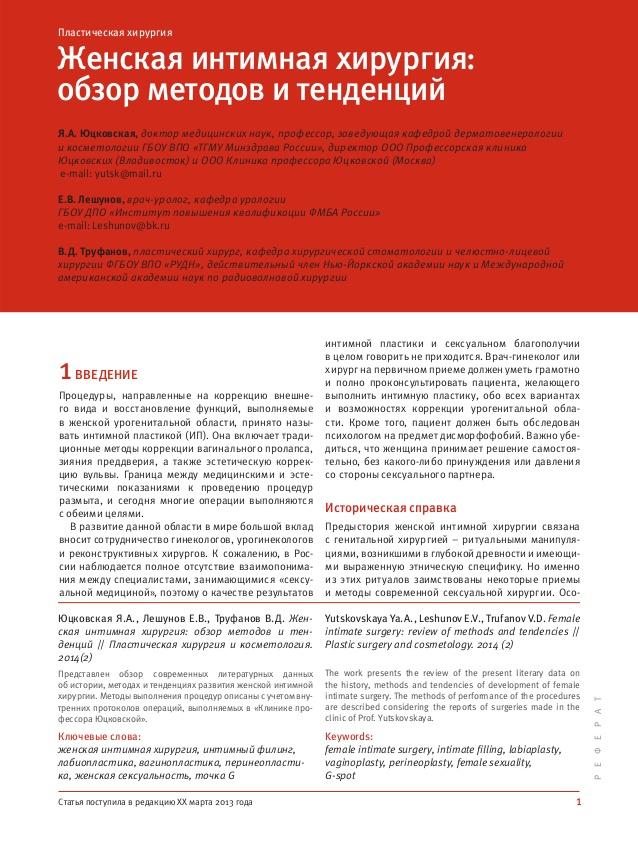 Клиторидэктомия фото
