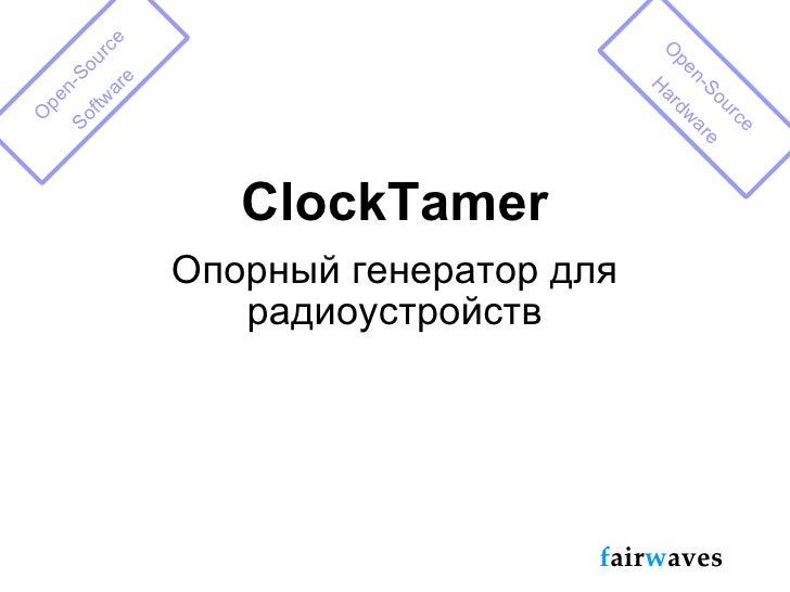 04.04 fairwaves - clock tamer