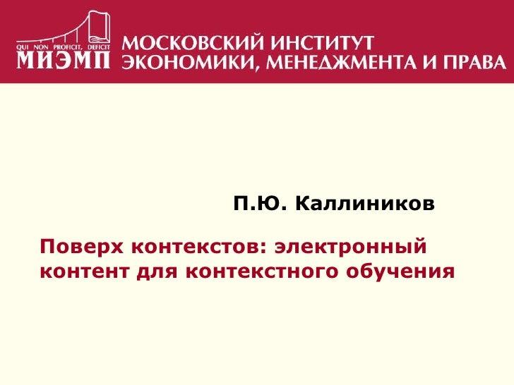 Поверх контекстов: электронный контент для контекстного обучения П.Ю.   Каллиников