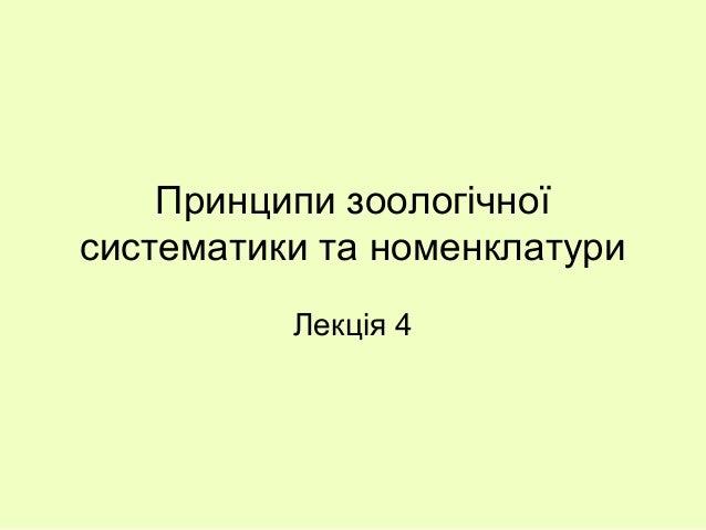 лекция 04