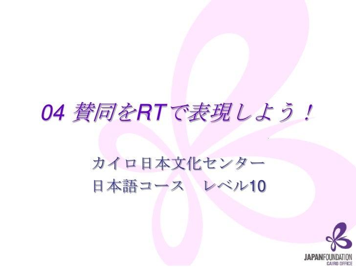 04 賛同をRTで表現しよう!  カイロ日本文化センター  日本語コース レベル10