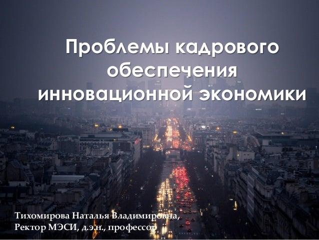 проблемы кадрового обеспечения инновационной экономики 04.12.2012