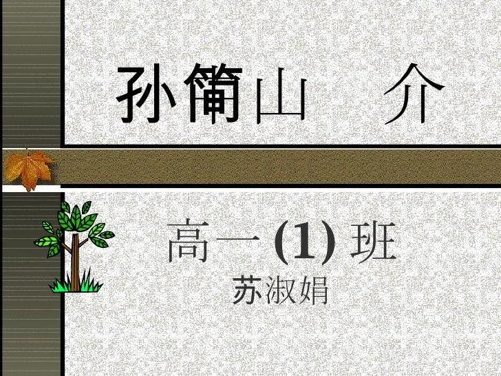 孙中山简介 高一 (1) 班 苏淑娟