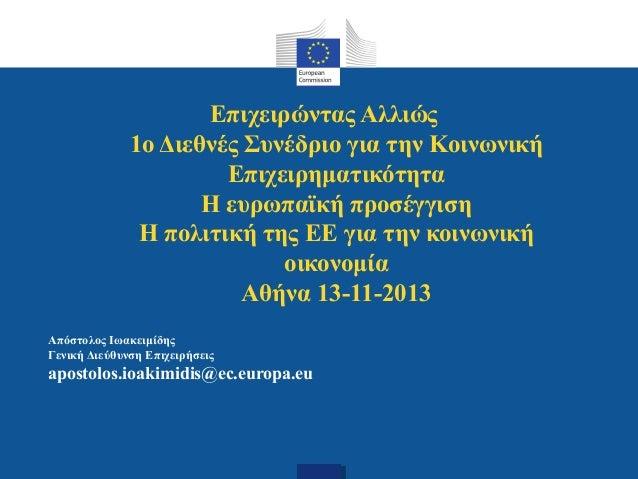 Επιχειρώντας Αλλιώς 1ο Διεθνές Συνέδριο για την Κοινωνική Επιχειρηματικότητα Η ευρωπαϊκή προσέγγιση Η πολιτική της ΕΕ για ...