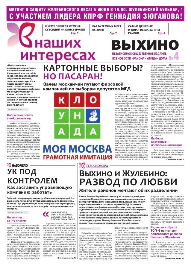 Газета «В НАШИХ ИНТЕРЕСАХ».