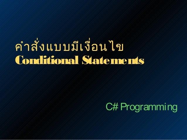 คำำ สั่ง แบบมีเ งือ นไข ่ Conditional Statements  C# Programming
