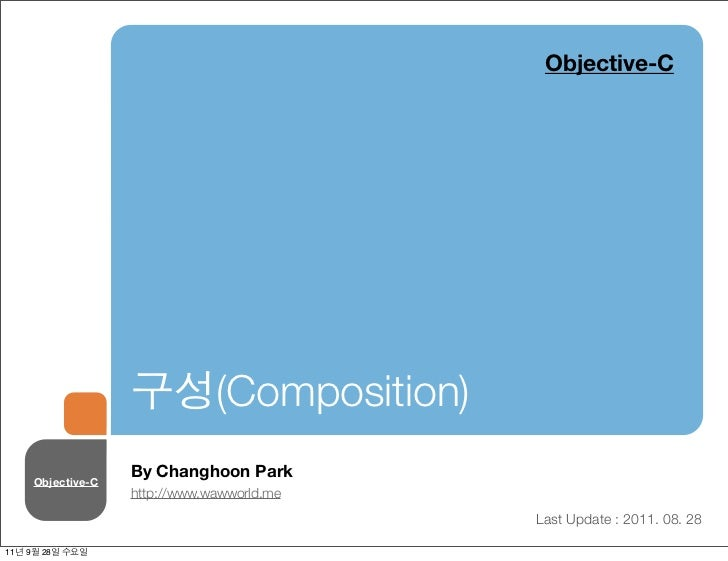 Objective-C                  구성(Composition)                  By Changhoon Park    Objective-C                  http://www...