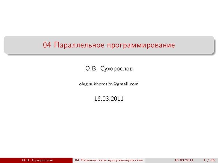 04 Параллельное программирование                      О.В. Сухорослов                   oleg.sukhoroslov@gmail.com        ...