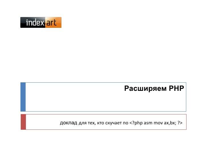 Расширяем PHPдоклад для тех, кто скучает по <?php asm mov ax,bx; ?>