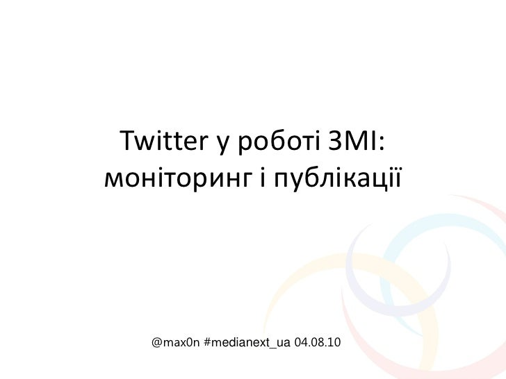 Twitter for Online Media: Monitoring and Posting