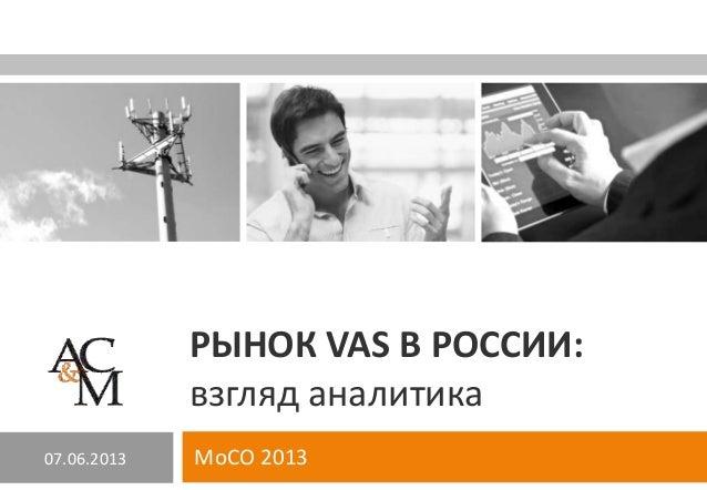 РЫНОК VAS В РОССИИ:взгляд аналитикаMoCO 201307.06.2013