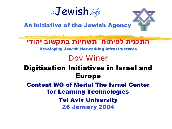 eJewish.info An initiative of the Jewish Agency  התכנית לפיתוח תשתיות בתקשוב יהודי     Developing Jewish Networking Infr...