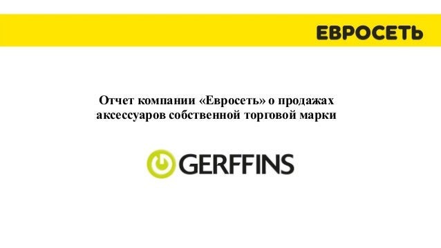 Отчет компании «Евросеть» о продажах аксессуаров собственной торговой марки Gerffins