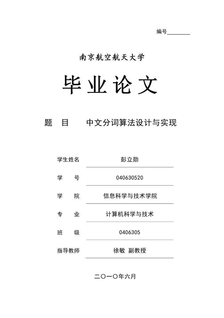 中文分词算法设计