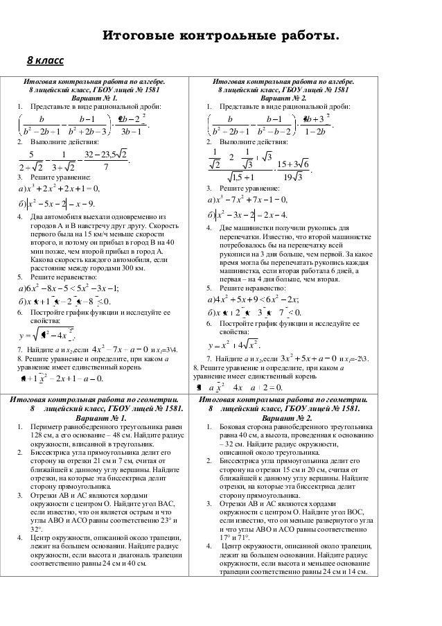 Годовая контрольная по математике 8 класс ответы 2017