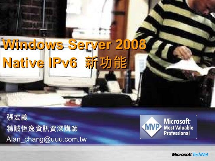 張宏義 精誠恆逸資訊資深講師 [email_address] Windows Server 2008 Native IPv6  新功能