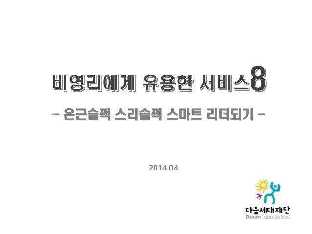 - 은근슬쩍 스리슬쩍 스마트 리더되기 - 2014.04