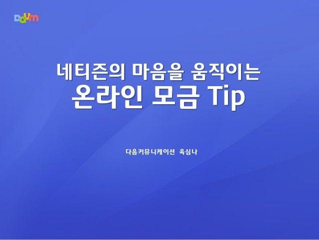 [제12회 인터넷 리더십] 온라인 네트워크를 통한 전략적 홍보_온라인 모금_육심나