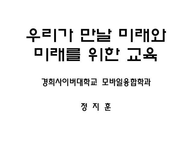 [제12회 인터넷 리더십] 우리가 만날 미래와 미래를 위한 교육_정지훈