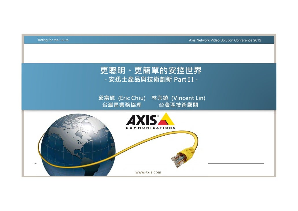 Acting for the future                                Axis Network Video Solution Conference 2012                        更聰...