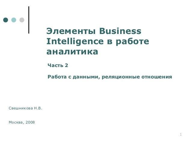 Элементы Business                  Intelligence в работе                  аналитика                  Часть 2              ...