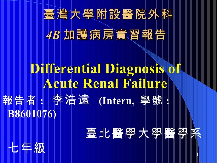 04 Differential Diagnosis Of Acute Renal Failure