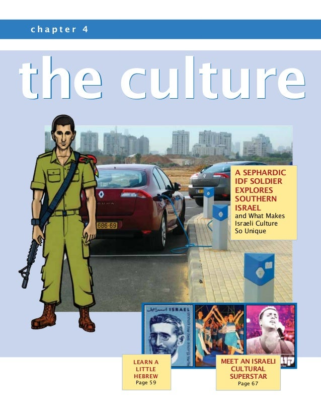 chapter 4the culture                         A Sephardic                         IDF Soldier                         Explo...