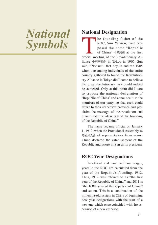 ROC (Taiwan) Yearbook 2011 04national symbols