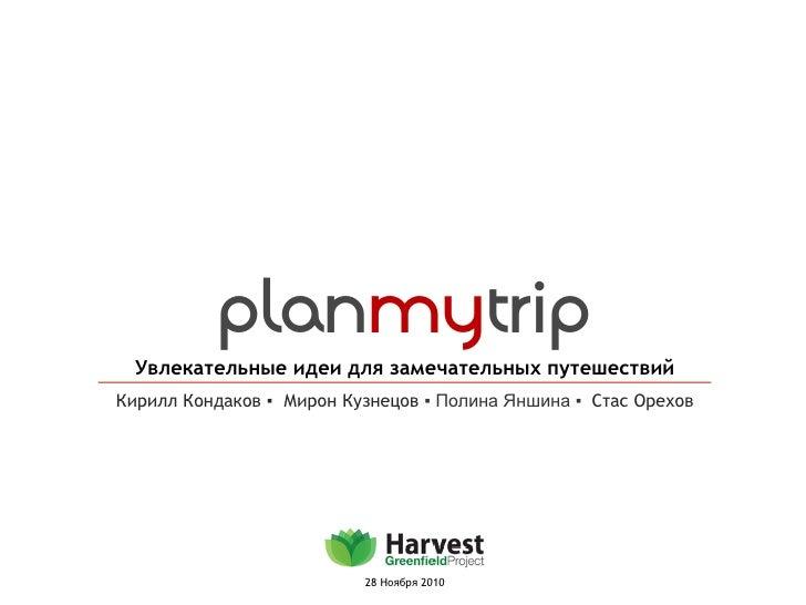 PlanMyTrip at Harvest 11/10