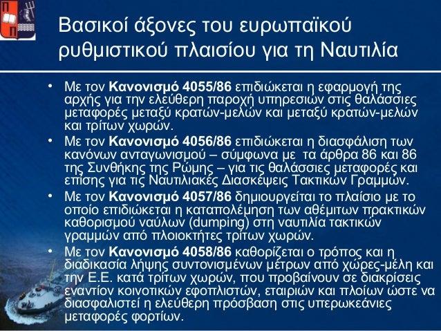 04 Greek Maritime Cluster Research Results Regulatory Framework