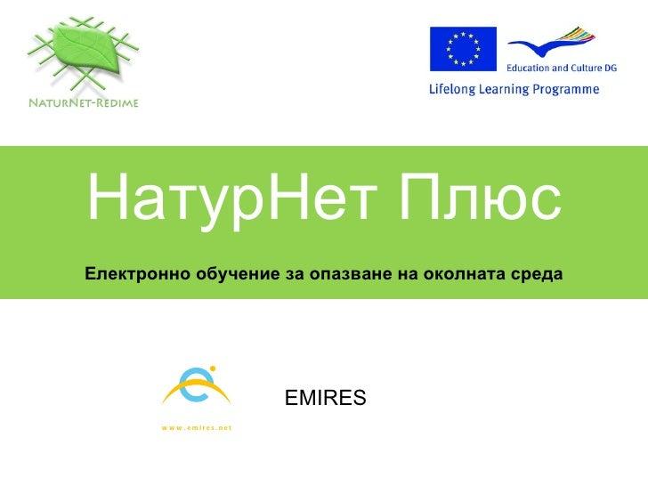НатурНет Плюс Електронно обучение за опазване на околната среда EMIRES
