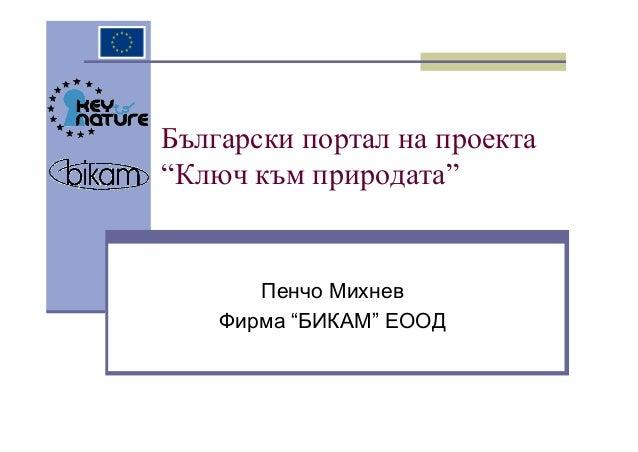 """Български портал на проекта """"Ключ към природата"""" Пенчо Михнев Фирма """"БИКАМ"""" ЕООД"""