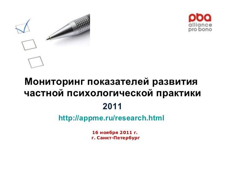 Мониторинг показателей развития  частной психологической практики 2011 http://appme.ru/research.html   16 ноября 2011 г.  ...