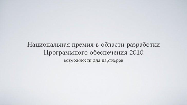 Национальная премия в области разработки Программного обеспечения 2010 <ul><li>возможности для партнеров </li></ul>