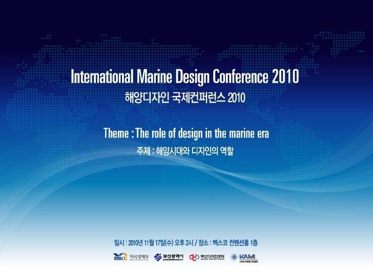 해양디자인 국제컨퍼런스 2010 발표자료 _ 조상래