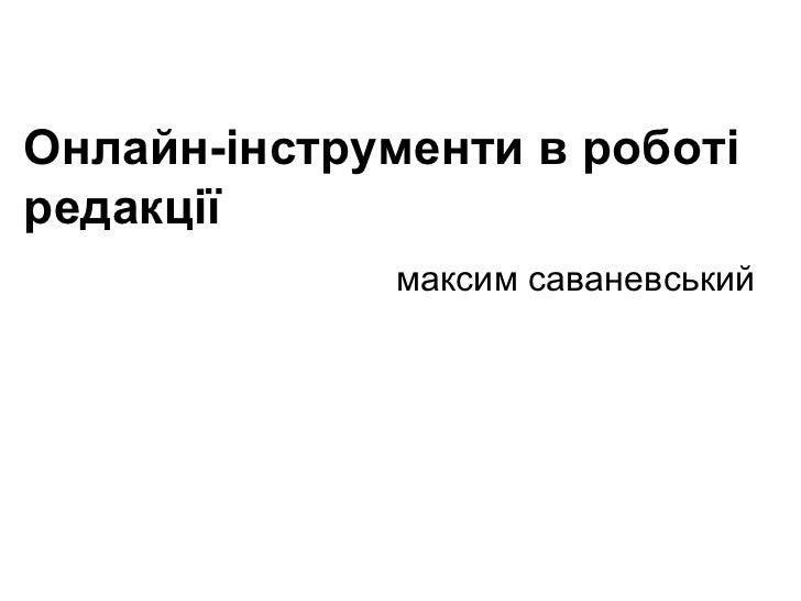 (c) Максим Саваневський [email_address] Онлайн-інструменти в роботі редакції  максим саваневський