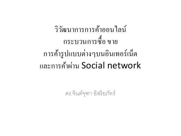 วิวฒนาการการค้าออนไลน์       ั         กระบวนการซื้ อ ขาย การค้ารู ปแบบต่างๆบนอินเทอร์เน็ตและการค้าผ่าน Social network    ...